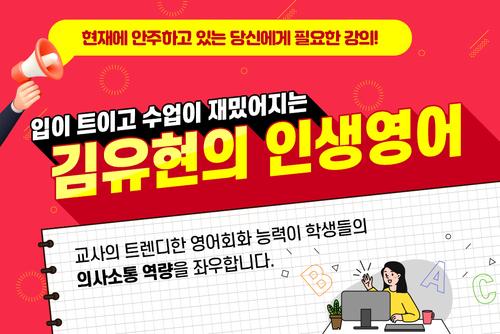 김유현의 인생영어 (종합편)