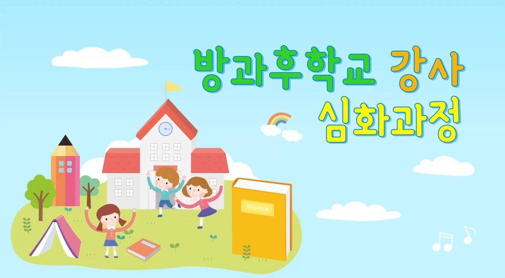 방과후학교 강사 심화과정