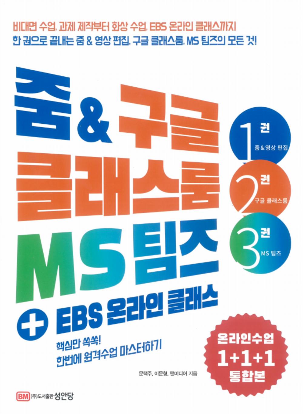 [도서]줌&구글 클래스룸&MS팀즈+EBS 온라인 클래스