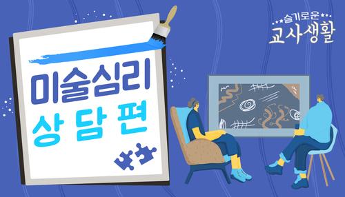 슬기로운 교사생활<미술심리상담편>
