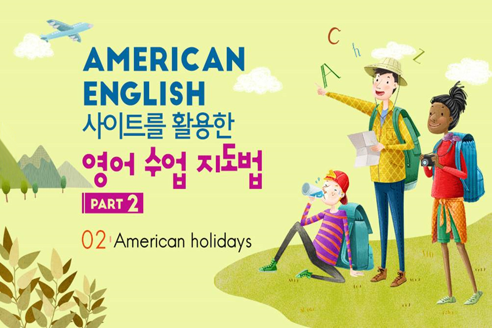 AMERICAN ENGLISH 사이트를 활용한 영어 수업 지도법 Part 2 이미지