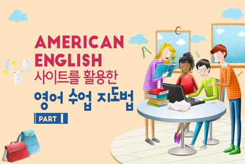 AMERICAN ENGLISH 사이트를 활용한 영어 수업 지도법 Part 1