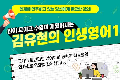 김유현의 인생영어 1
