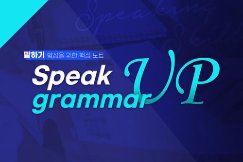 SPEAK UP GRAMMAR