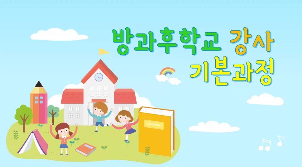 방과후학교 강사 기본과정